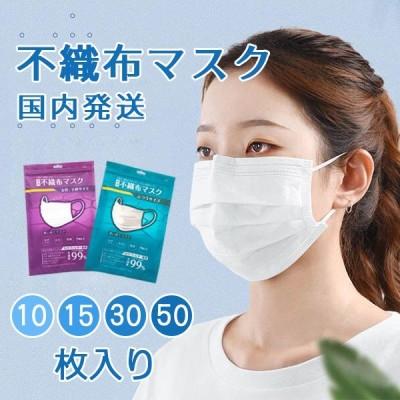 国内発送 不織布マスク 大人 10 30 50枚 個包装 三層構造 メルトブローン布使用 白 ホワイト 予防 mask 防塵 男女兼用 花粉対策 飛沫対策 使い捨て