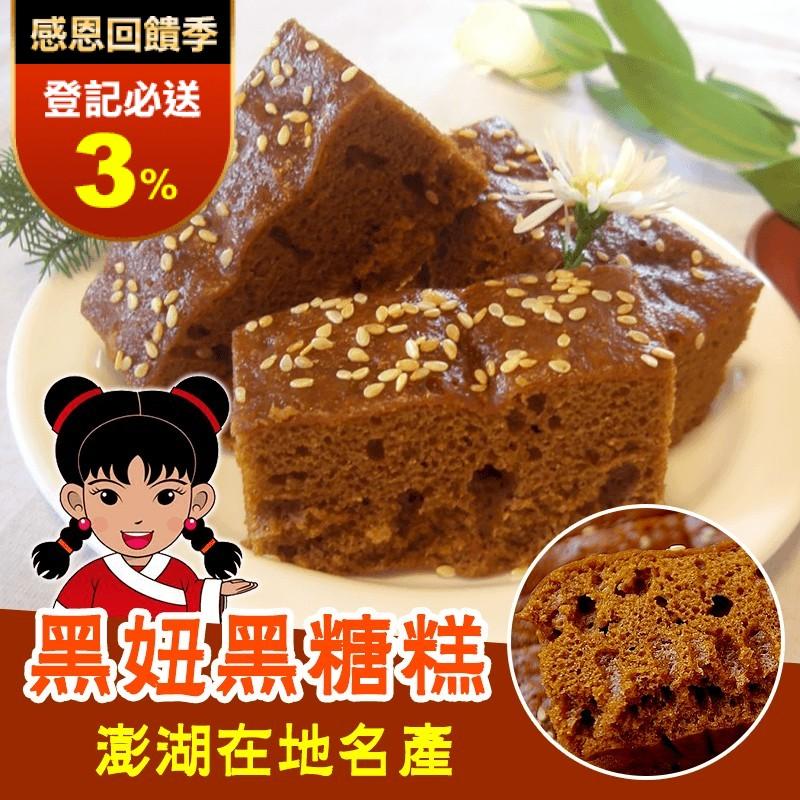 【澎湖黑妞】招牌黑糖糕 12入