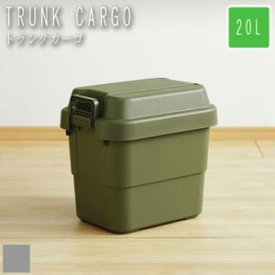 Army アーミー トランクカーゴ 20L (収納ボックス コンパクト 小物 収納 キャンプ 防災 保管 ファイル アウトドア イス チェア 積み