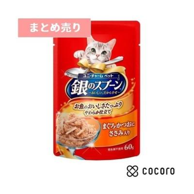訳あり 在庫処分 12個まとめ売り 銀のスプーン まぐろ・かつおにささみ入り(60g) 猫 キャットフード ウェット ◆賞味期限 2021年9月