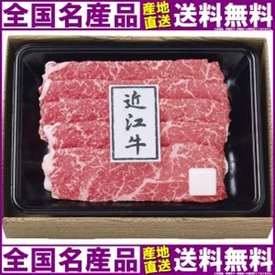近江牛 すき焼き 肉 2478-80c (送料無料)
