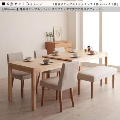 ダイニングテーブルセット 6点B ベンチセット 伸縮テーブル幅135-235cm ナチュラル色 天然木アッシュ材 突板
