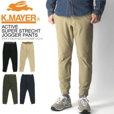 (クリフメイヤー) KRIFF MAYER アクティブ スーパー ストレッチ ジョガーパンツ ストレッチパンツ リブ付き メンズ レディース