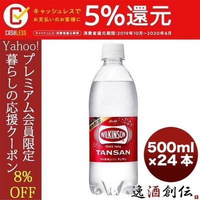 アサヒ ウイルキンソン タンサン 炭酸飲料 ペットボトル 500ml 24本 1ケース のし・ギフト・サンプル各種対応不可