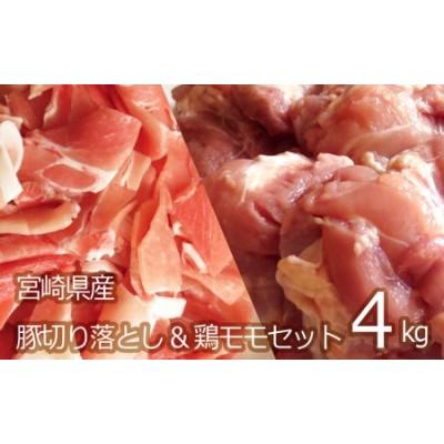 宮崎県産<豚切り落とし&鶏もも>合計4kgセット【C282】※90日以内発送