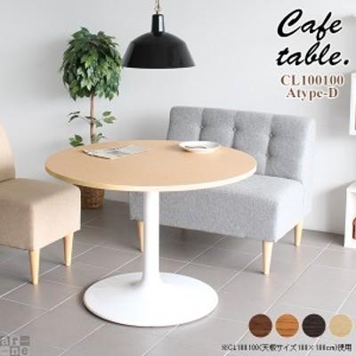 テーブル おしゃれ 丸型 カフェテーブル 丸 70cm 2人 北欧 ホワイト 丸テーブル ダイニング ラウンドテーブル CT-CL100100 Atype-D脚