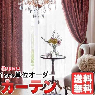 カーテン&シェード リリカラ オーダーカーテン FD Classic FD53424〜53426 ベルベットフォーマル縫製仕様 約2倍ヒダ