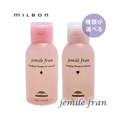 (種類が選べる)ミルボン ジェミールフラン シャンプー 50ml MILBON