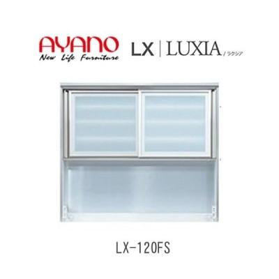 開梱設置 ラクシア LX-120FS 幅120cm 上キャビネット 引き戸+オープンタイプ  綾野製作所 LUXIA ルシーダ Lucida
