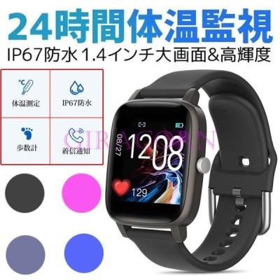 24時間温度監視 スマートウォッチ 日本語説明書 smart watch  腕時計 ブレスレットフル 歩数計 IP67防水 着信通知 睡眠検 日本語表示