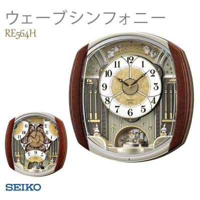 お取り寄せ セイコー SEIKO 電波時計 掛け時計 ウェーブシンフォニー クロック メロディ内蔵 RE564H