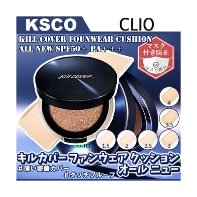 CLIO クリオ キル カバー ファンウェア クッション オール ニュー SPF50+ PA+++ 15g×2個 マスク付き防止 薄い密着カバー 韓国コスメ 正規品