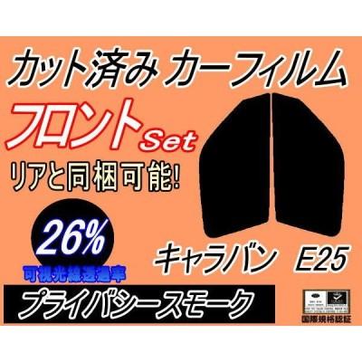 フロント (s) キャラバン E25 (26%) カット済み カーフィルム VWME VWE VPE VRE25 CWMGE ニッサン