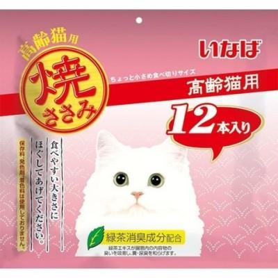 いなば 焼ささみ 高齢猫用 (12本入)