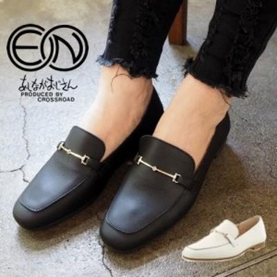 EN あしながおじさん ビットローファー 5360165 日本製 本革 レザー ローファー スクエアトゥ レディース 靴 歩きやすい 痛くない ナチュ