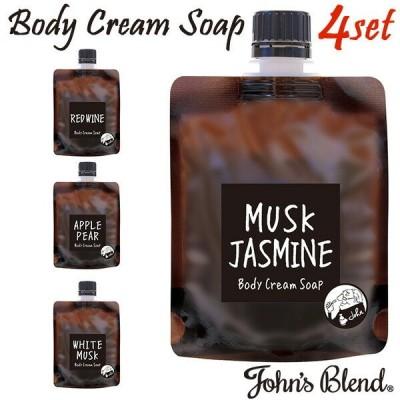 選べる4個セット johns Blend Body cream soap ジョンズブレンド ボディクリームソープ 送料無料 ポイント5倍 在庫有