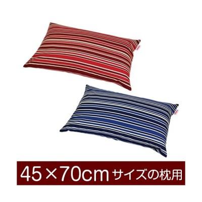枕カバー 45×70cmの枕用ファスナー式  トリノストライプ ぶつぬいロック仕上げ