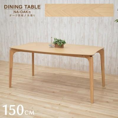 ダイニングテーブル 幅150cm 光線張り 4人 ナチュラルオーク色 ssbg150-351ok 4本脚 オーク突板 北欧風 シンプル モダン スタイリッシュ 矢張り 7s-1k hr