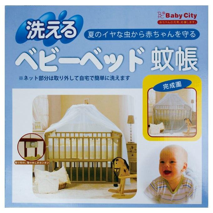 Baby City娃娃城-可洗式嬰兒床蚊帳(白)