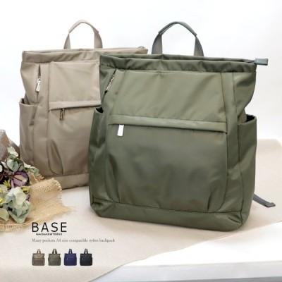 BASE ベース 公式 A4対応 軽量 ナイロン リュックサック リュック バッグ A4 ポケット 無地 通勤 通学 大容量 旅行 レディース ユニセックス シンプル 上品