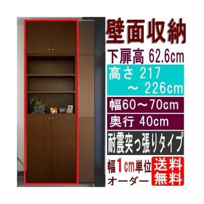 キッチン収納 多目的収納 高さ217〜226cm幅60〜70cm奥行40cm 下扉高さ62.6cm