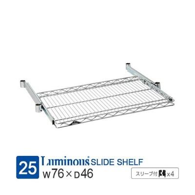 ルミナス 公式  レギュラー 追加パーツ スライドシェルフ 棚板 ラック 棚 ポール径25mm スチールラック 幅75 奥行45 スリーブ付属 幅76×奥行46cm SR7645-SSL