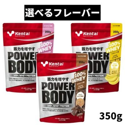 Kentai ケンタイ パワーボディ 100%ホエイプロテイン ミルクチョコ/バナナラテ/ストロベリー 350g お試しサイズ
