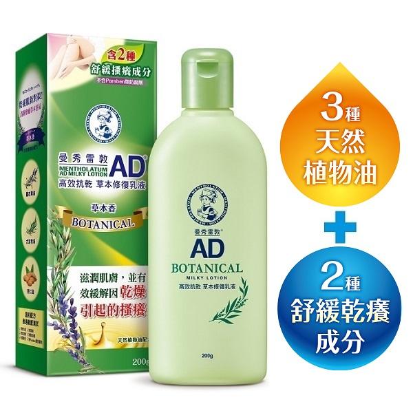 Mentholatum曼秀雷敦AD高效抗乾草本修復乳液200g