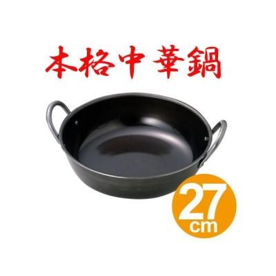 揚げ鍋 両手中華鍋 鉄製 魚菜 27cm ( ガス火専用 炒め鍋 共柄中華鍋 中華なべ )