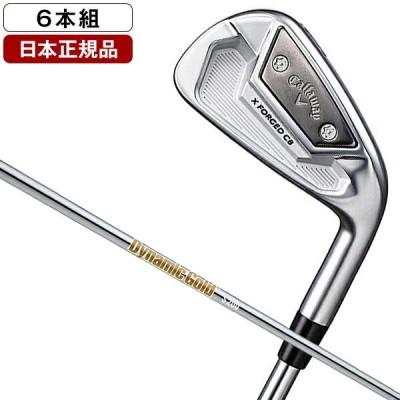 日本正規品 キャロウェイ X フォージド CB アイアンセット 6本組(#5-9、PW) 2021年モデル Dynamic Gold S200