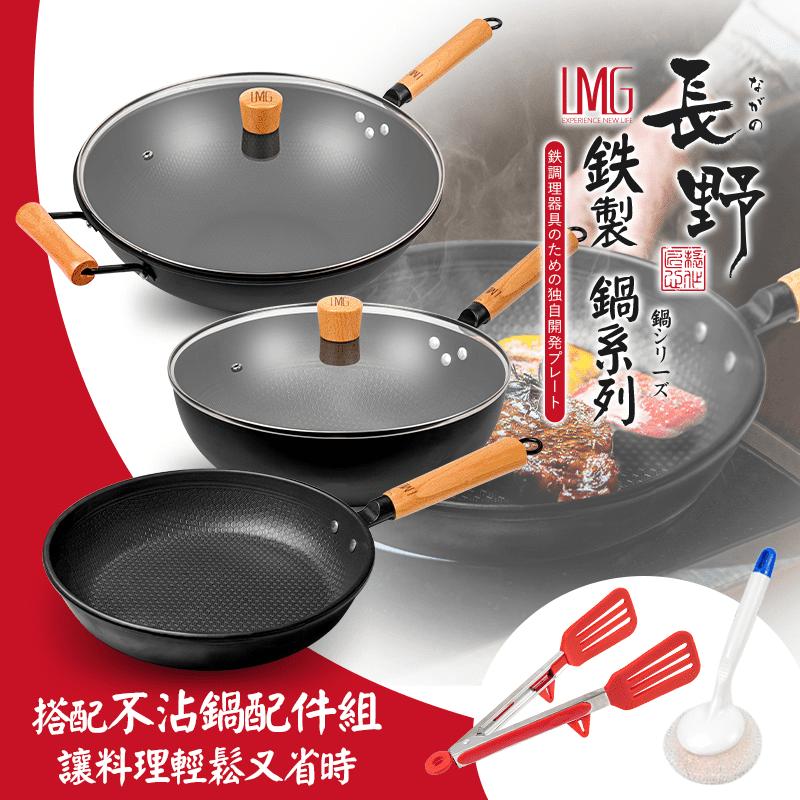 日式長野不沾熟鐵鍋系列/配件組