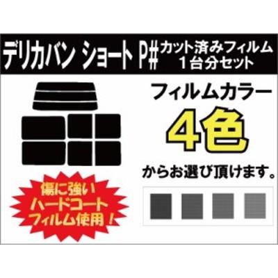 ミツビシ デリカバン ショート カット済みカーフィルム P# 1台分 スモークフィルム 1台分 リヤーセット