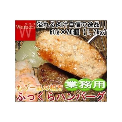ハンバーグ 冷凍  業務用 ふっくら仕込み  60g×20 1.2kg パーティー バーベキュー BBQ 業務用 お弁当 お弁当グッズ 弁当 夕食