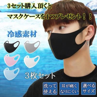 冷感マスク 3枚セット マスク 洗えるマスク 男女兼用 婦人用 子供用 小さいサイズ 夏用マスク