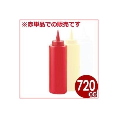 ディスペンサー 720cc 赤 ドレッシング、テーブルソース用容器 調味料入れ ケチャップ マヨネーズ 入れ物 ボトル