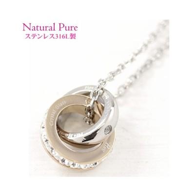 Natural Pure(ノンアレルギー)/フルエタニティダブルリング ダイヤモンド ガラス ネックレス ステンレス/ピンクゴールドカラー NP-011(取)