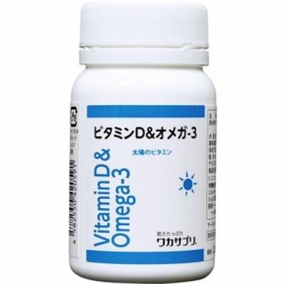 ワカサプリ ビタミンD&オメガ-3(60粒入)[ビタミンD]