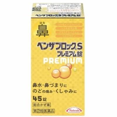 【第(2)類医薬品】ベンザブロックSプレミアム錠 45錠