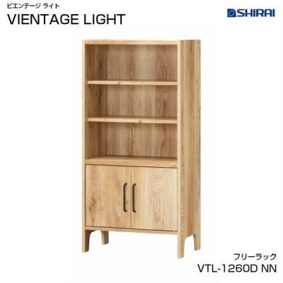 白井産業 VIENTAGE LIGHT ビエンテージ ライト VTL-1260DNN フリーラック