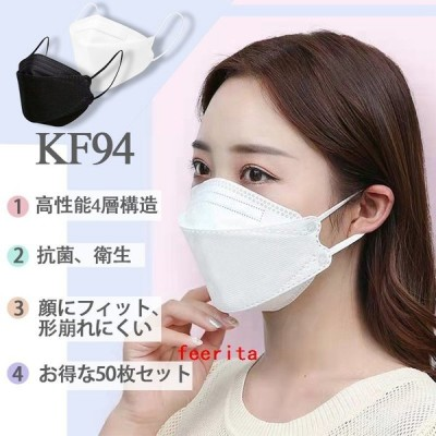 kf94マスク効果コロナ三層構造不織布カラー50枚99%以上カットフィルター20枚大人用安い使い捨て飛沫風邪肌に優しいやわらか花粉対策