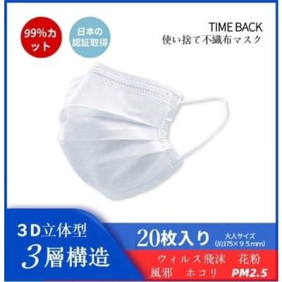 マスク 即納 在庫あり 20枚入り 白 男女兼用 立体型 三層 ホワイト 使い捨て 不織布マスク 3層構造 花粉症 ウイルス対策 飛沫対策 箱なし メール便