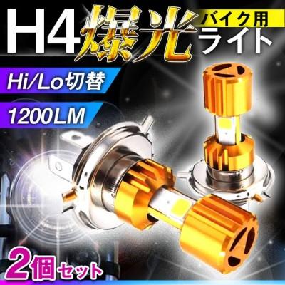 2個セット バイク LED ヘッドライト h4 cob バルブ オートバイ 爆光
