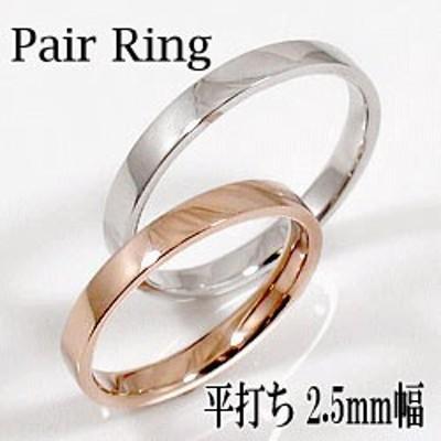 平打ち 結婚指輪 2.5ミリ幅 ペアリング マリッジリング 18金 ピンクゴールドK18 ホワイトゴールドK18 2本セット