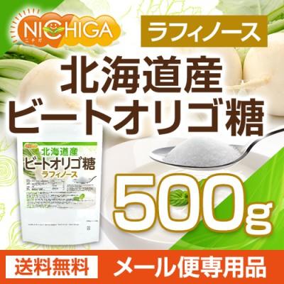 ビートオリゴ糖 500g 【メール便専用品】【送料無料】 ラフィノース [05] NICHIGA(ニチガ)