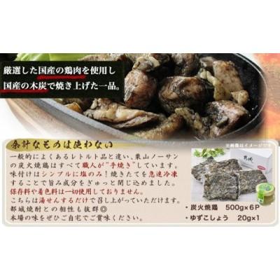 本格手焼き!炭火焼鶏3kg(ゆずこしょう付)_MJ-1417