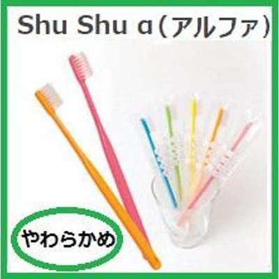 ◆送料無料(メール便)◆ShuShuα(シュシュアルファ)【やわらかめ】10本セット(色