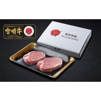 都城産宮崎牛【厚切り】ヒレステーキ2枚