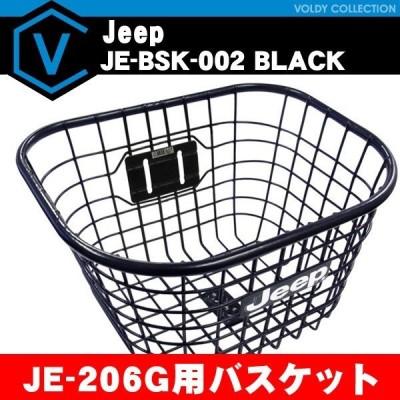 ジープ 自転車 前カゴ JE-206G用バスケット Jeep JE-BSK-002 BLACK