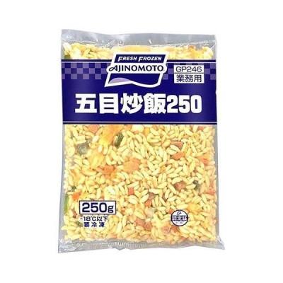 送料無料 【冷凍商品】味の素 五目炒飯250 250g×20袋入