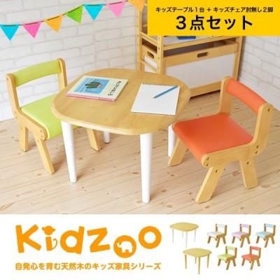 Kidzoo(キッズーシリーズ)キッズテーブル&肘なしチェア 計3点セット テーブルセット 子供テーブルセット 机椅子 木製【YK10c】